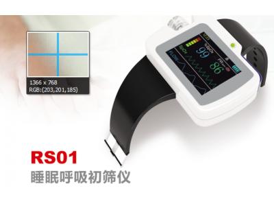 RS01睡眠监测仪